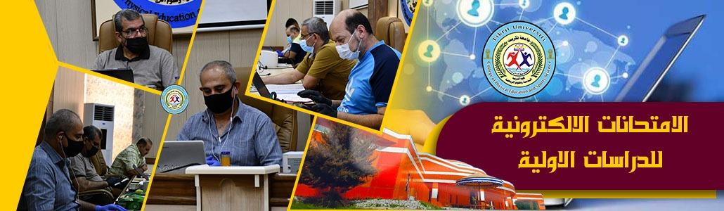 بدأ الامتحانات الالكترونية لنهاية الفصل الدراسي الثاني للدراسات الأولية في كلية التربية البدنية وعلوم الرياضة/ جامعة تكريت للعام الدراسي 2019/ 2020.