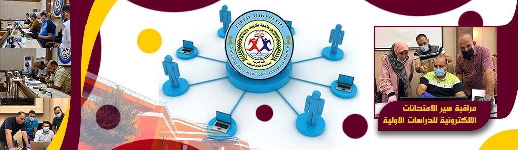 عمادة كلية التربية البدنية وعلوم الرياضة تتابع سير الامتحانات الالكترونية للدراسة الاولية.