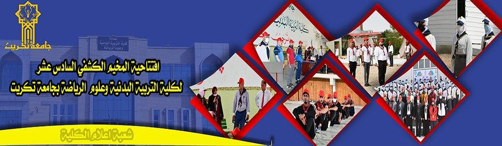 افتتاحية المخيم الكشفي السادس عشر لكلية التربية البدنية وعلوم الرياضة بجامعة تكريت.