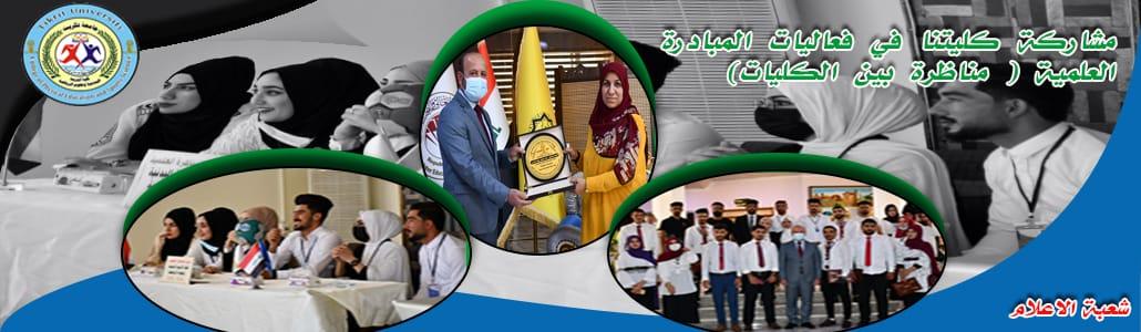 مشاركة كليتنا في فعاليات المبادرة العلمية (مناظرة بين الكليات)